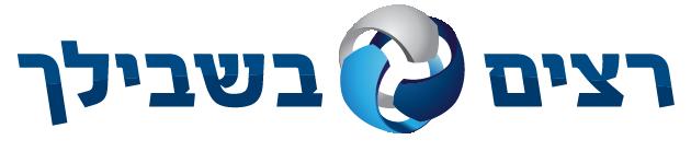 לוגו שירות רצים בשבילך