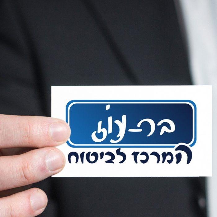 כרטיס ביקור - בר-עוז המרכז לביטוח
